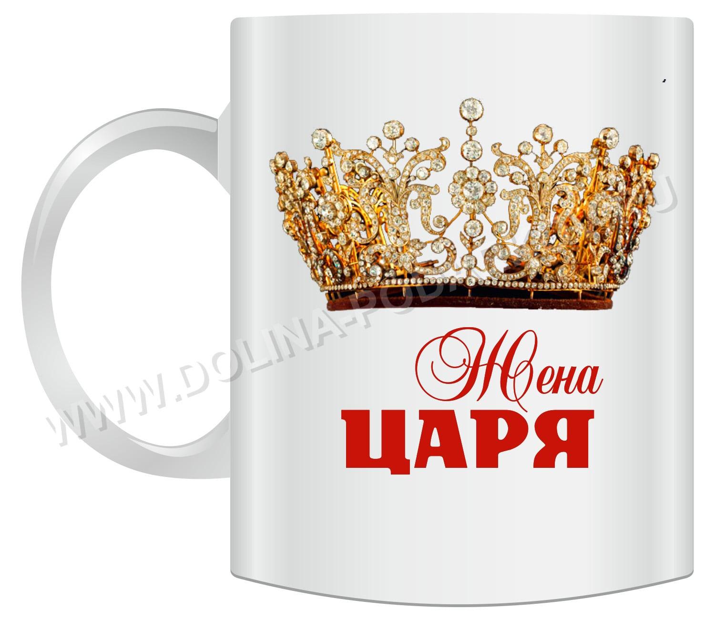 Кружка *Жена Царя*