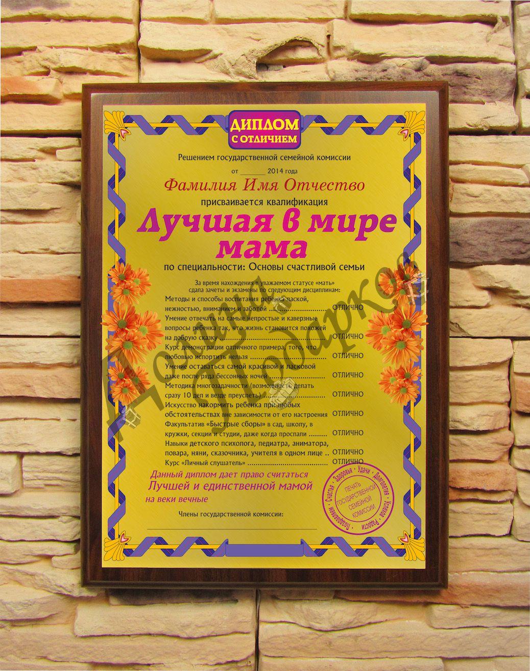 Подарочный диплом (плакетка) *Лучшая в мире мама*