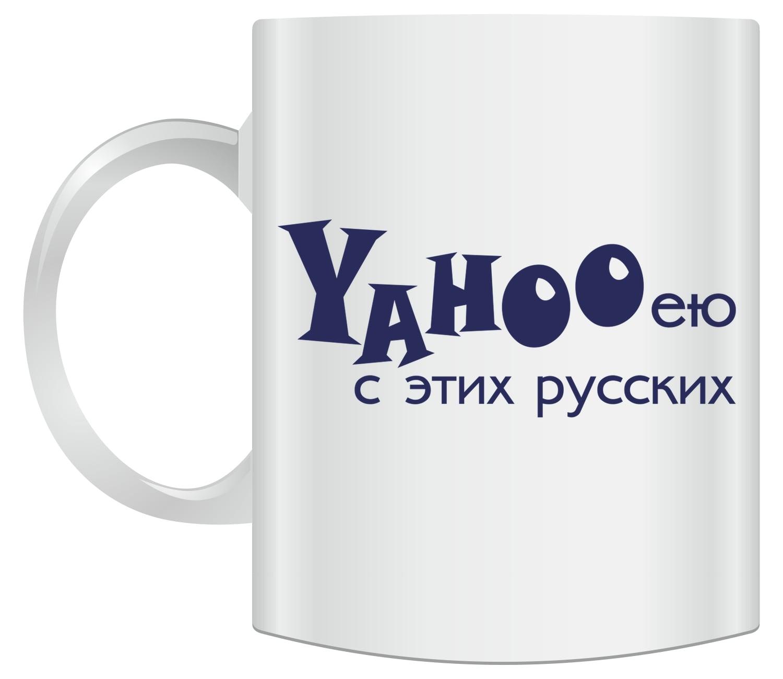 Купить Кружка *Yahooею с этих русских* в интернет-магазине подарков. Огромный выбор необычных подарков и сувениров широкого ценового диапазона!