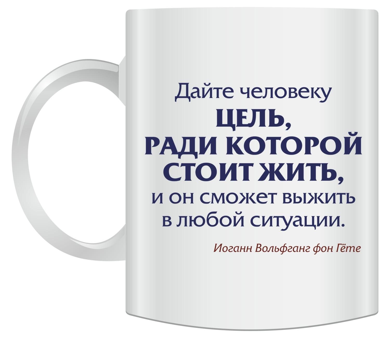 Кружка с афоризмом Гете *О цели в жизни*