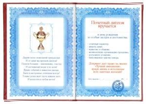 Диплом Именинника от Долина Подарков