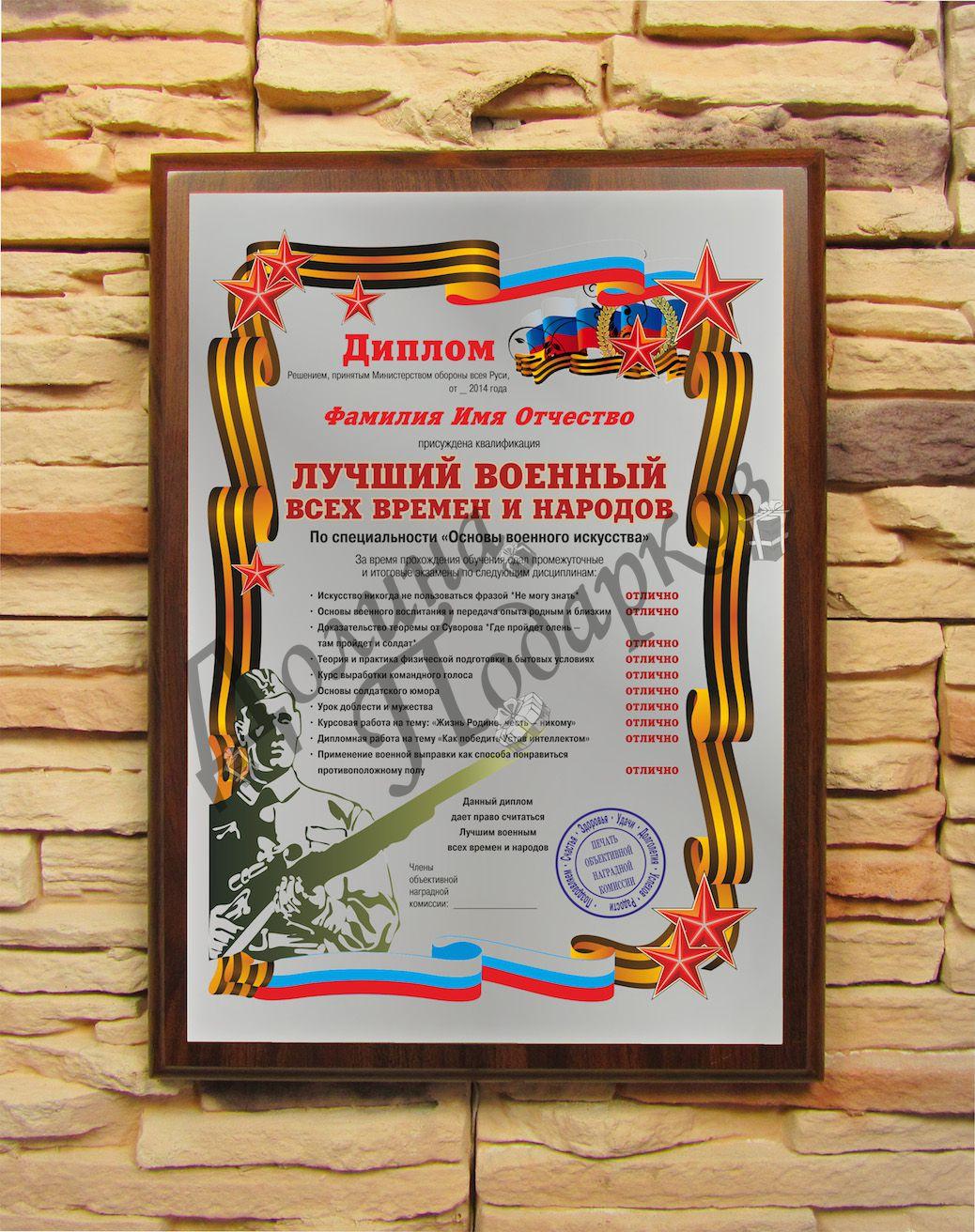 Подарочный диплом *Лучший военный всех времен и народов*