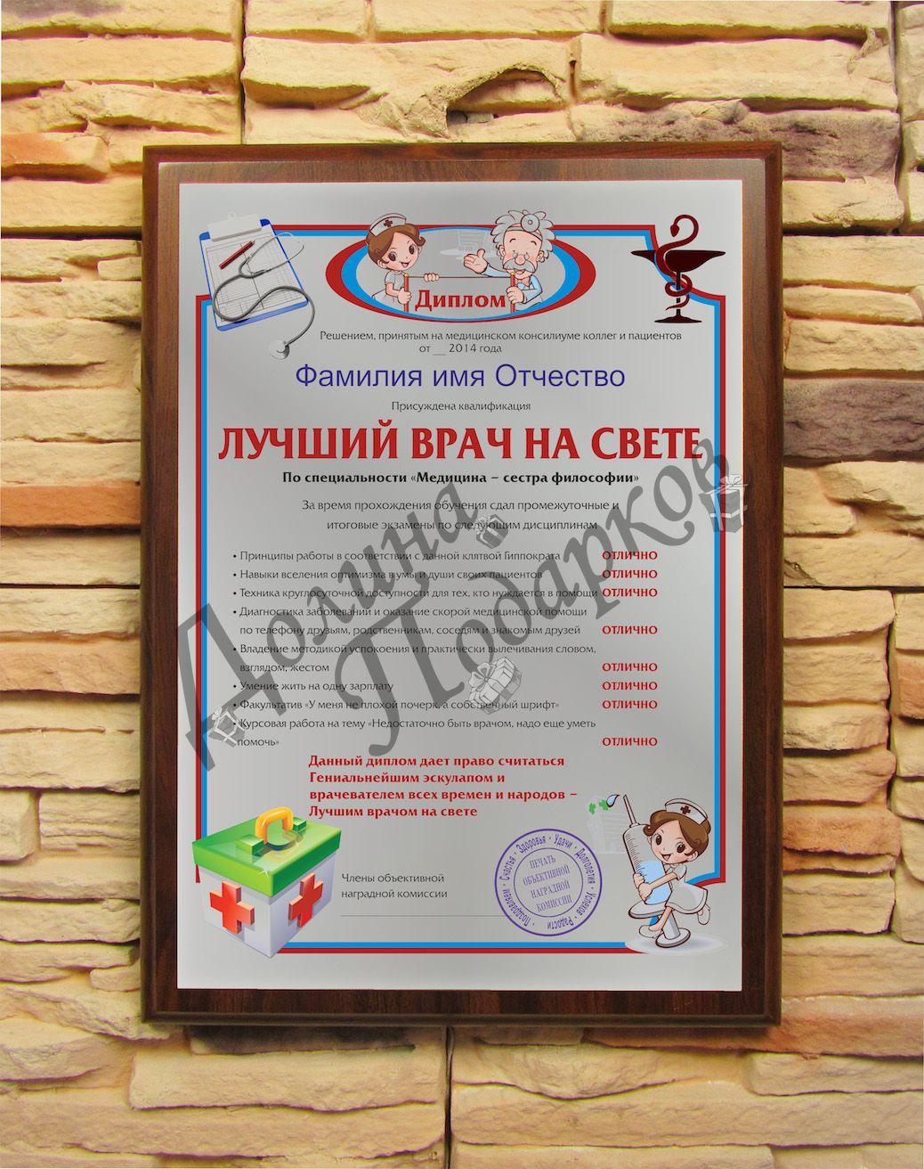 Подарочный диплом (плакетка) *Лучший врач на свете*