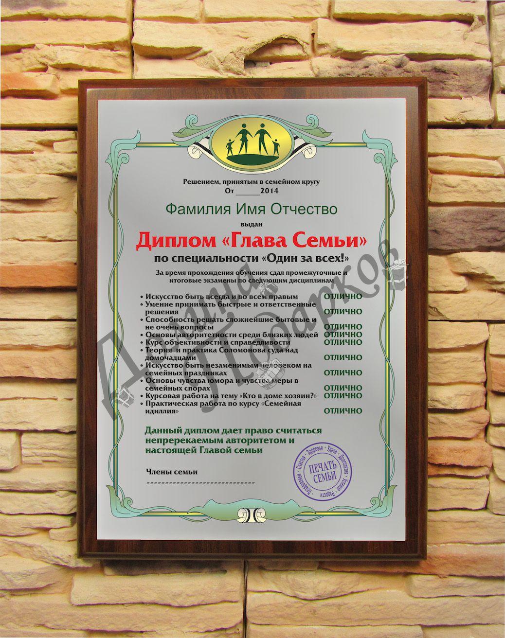 Подарочный диплом (плакетка) *Глава семьи*