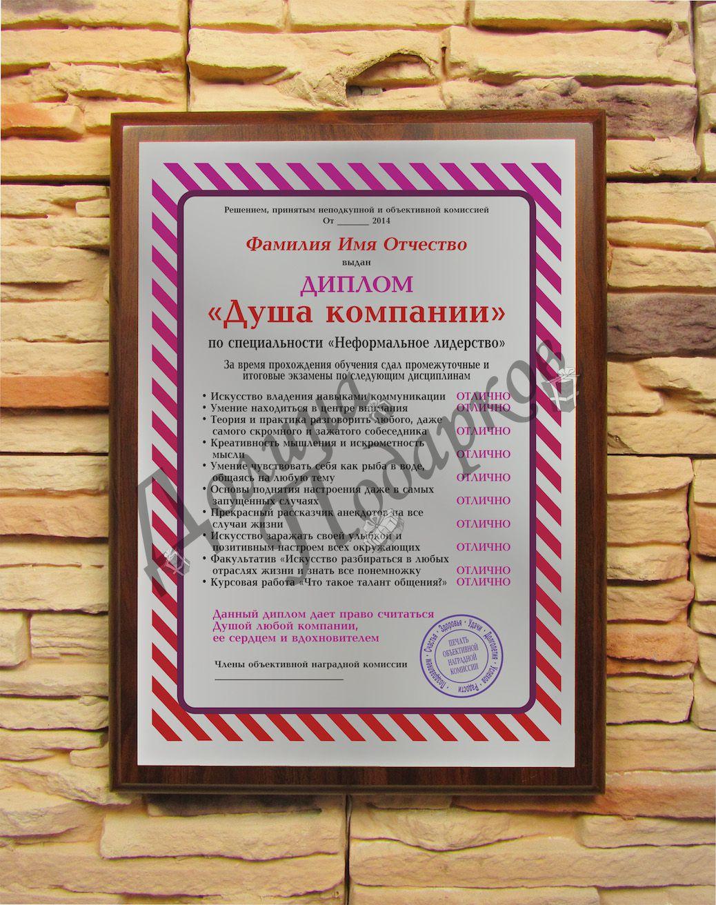 Подарочный диплом (плакетка) *Душа компании*