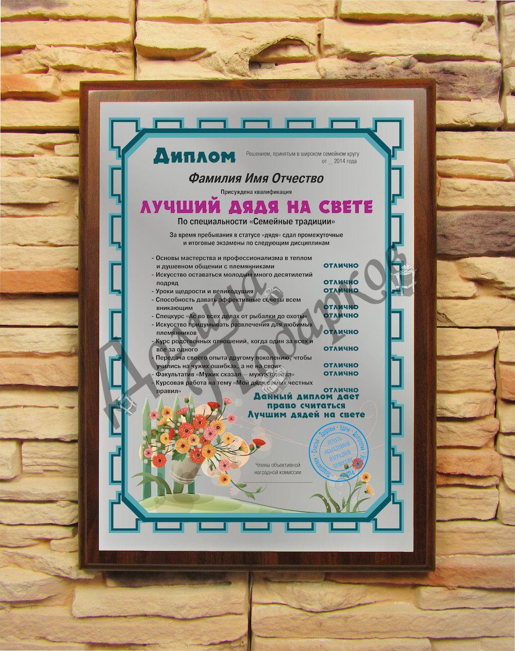 Подарочный диплом (плакетка) *Лучший дядя на свете*