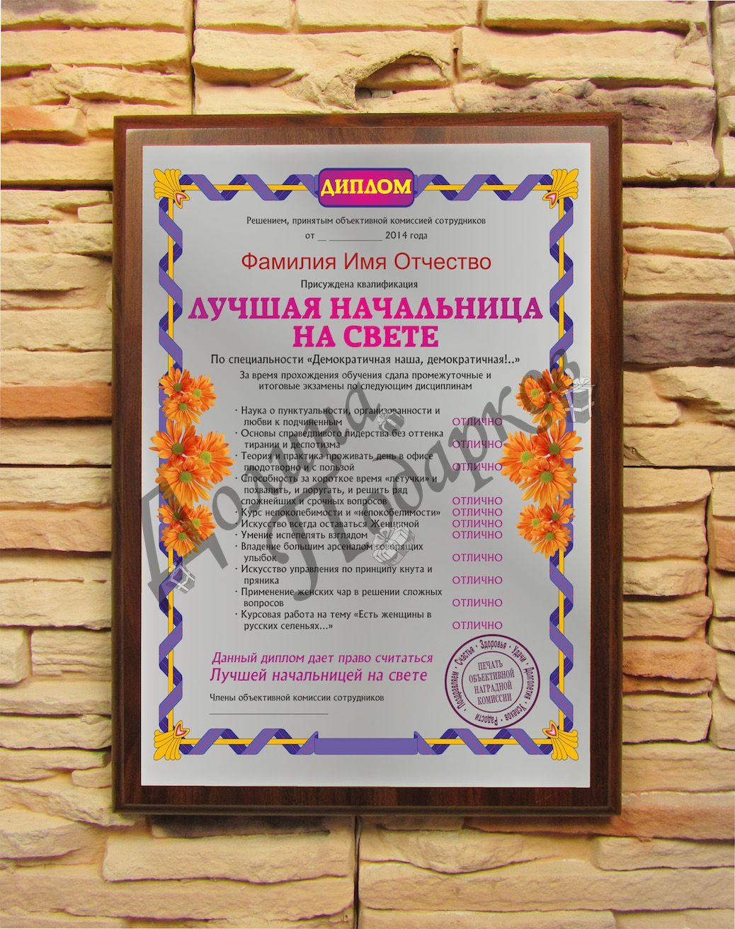Подарочный диплом (плакетка) *Лучшая начальница на свете*