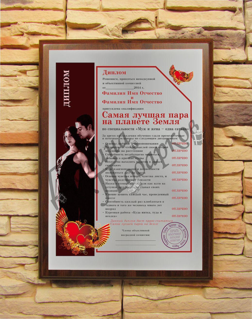 Подарочный диплом (плакетка) *Самая лучшая пара на планете Земле*