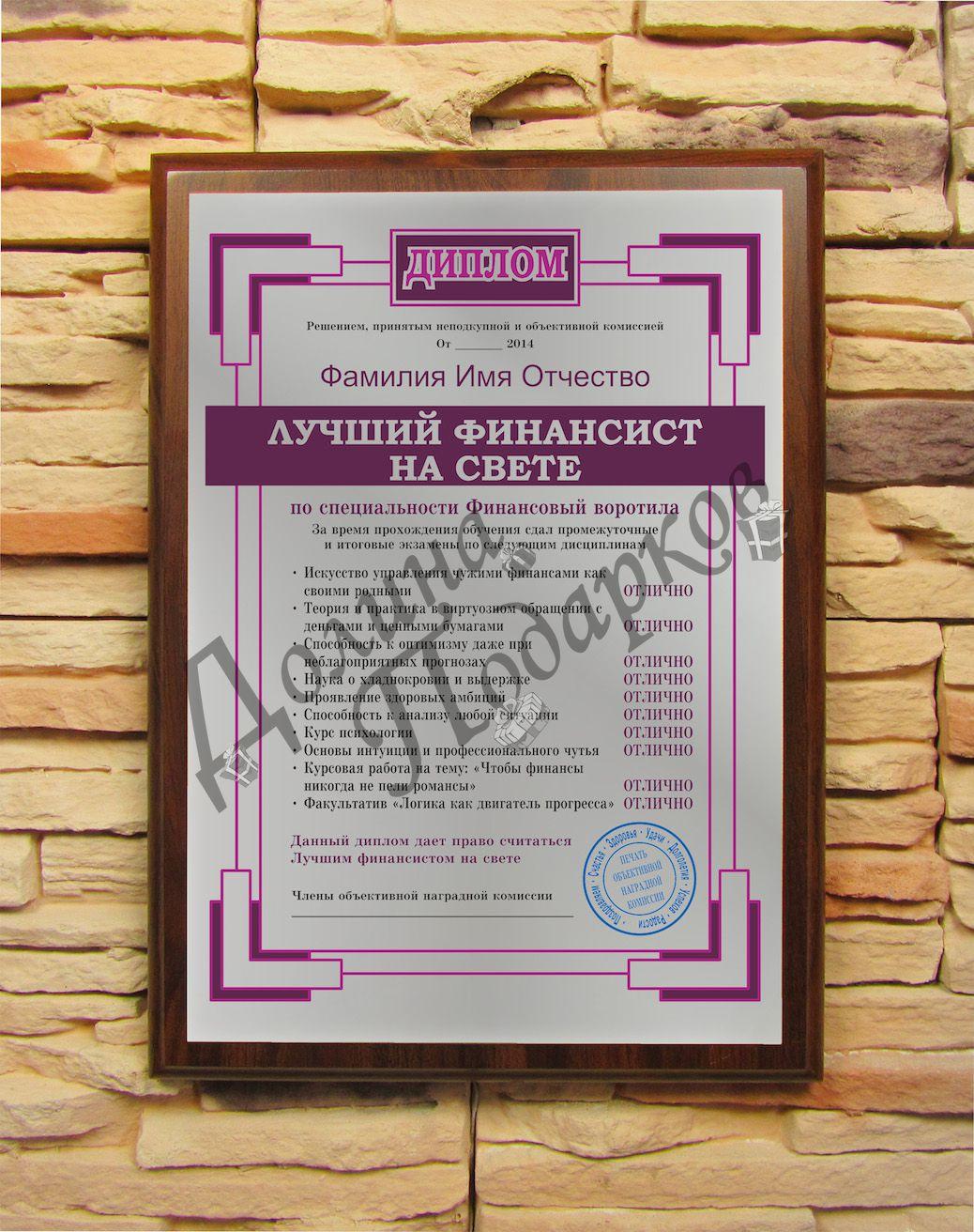 Подарочный диплом (плакетка) *Лучший финансист на свете*