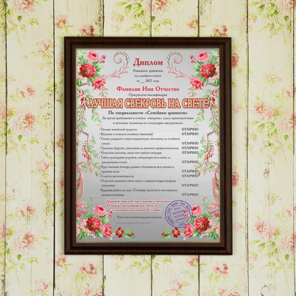 Купить Подарочный диплом (плакетка) *Лучшая свекровь на свете* в интернет-магазине подарков. Огромный выбор необычных подарков и сувениров широкого ценового диапазона!