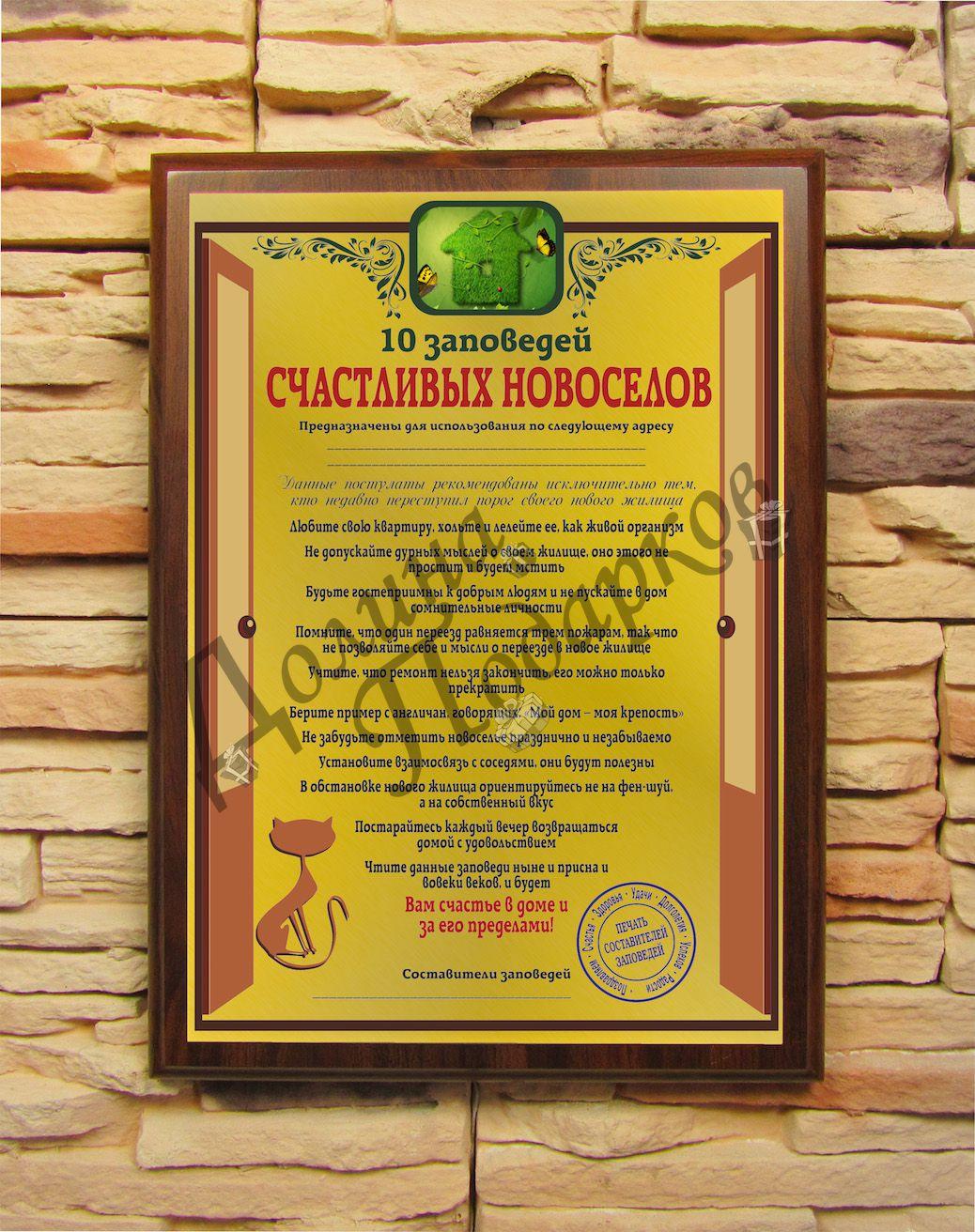 Подарочный диплом (плакетка) *10 заповедей счастливых новоселов*