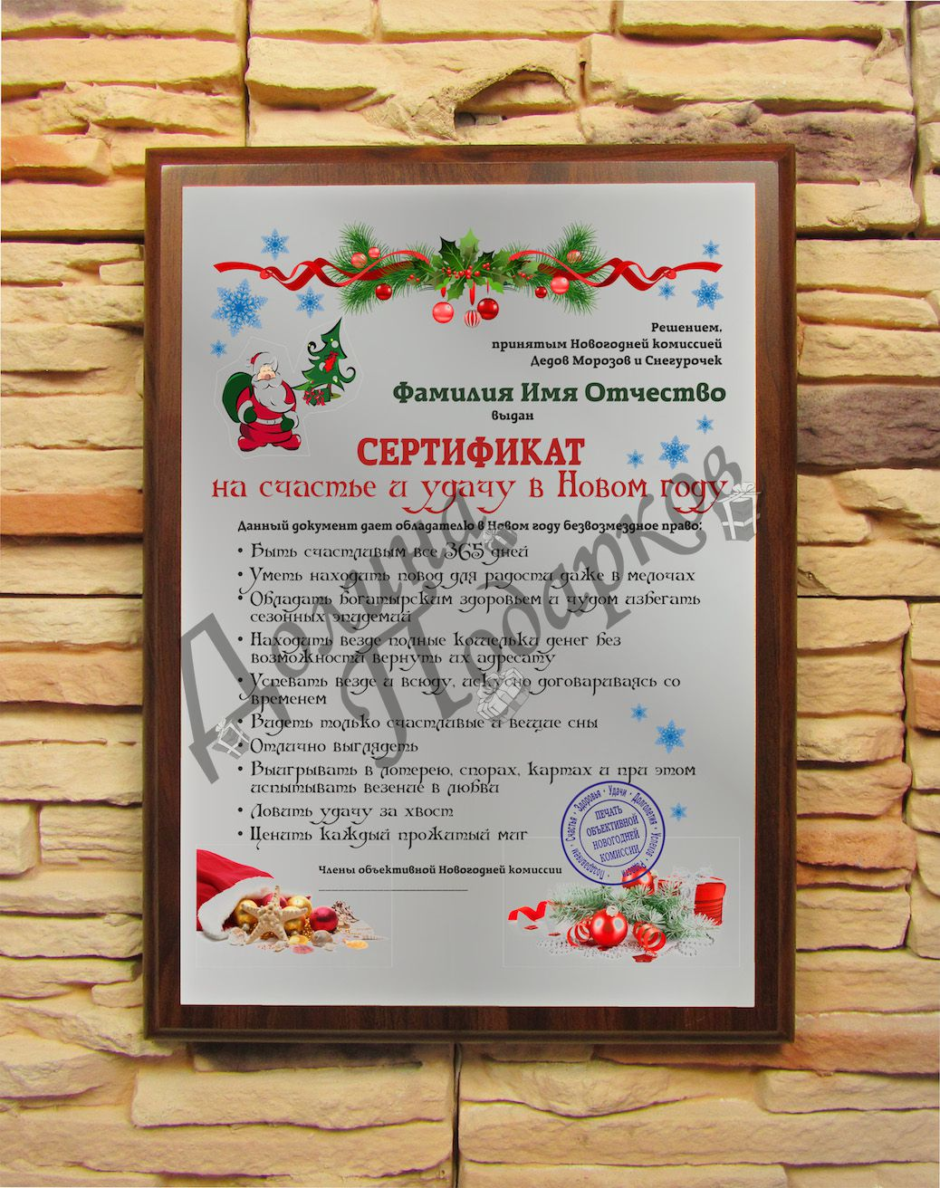 Диплом *Сертификат на счастье и удачу в Новом Году*