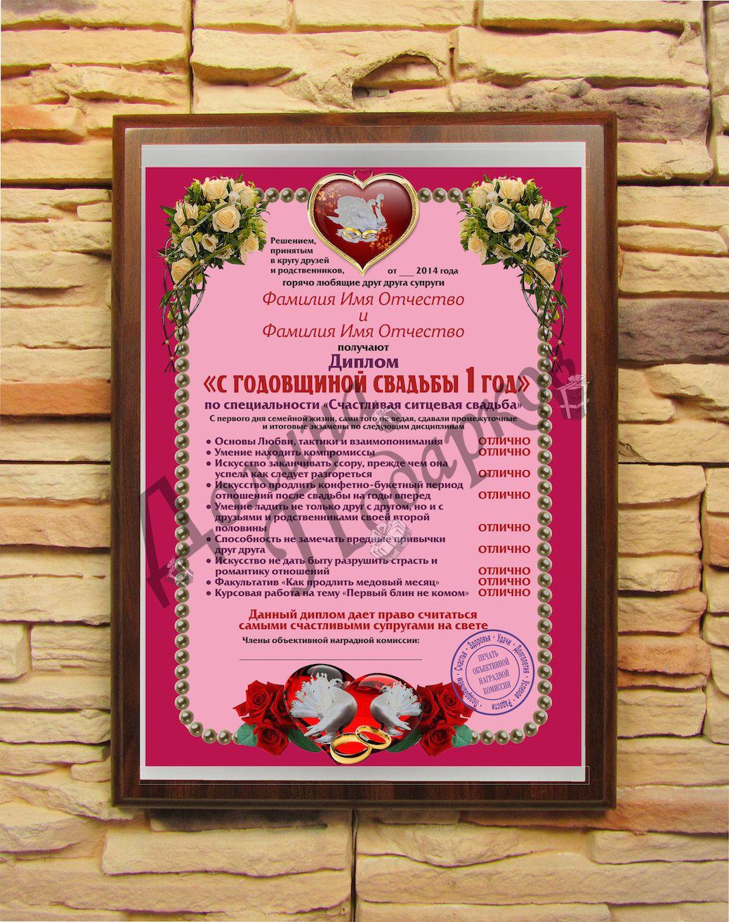 Подарочный диплом (плакетка) *С годовщиной свадьбы 1 год*
