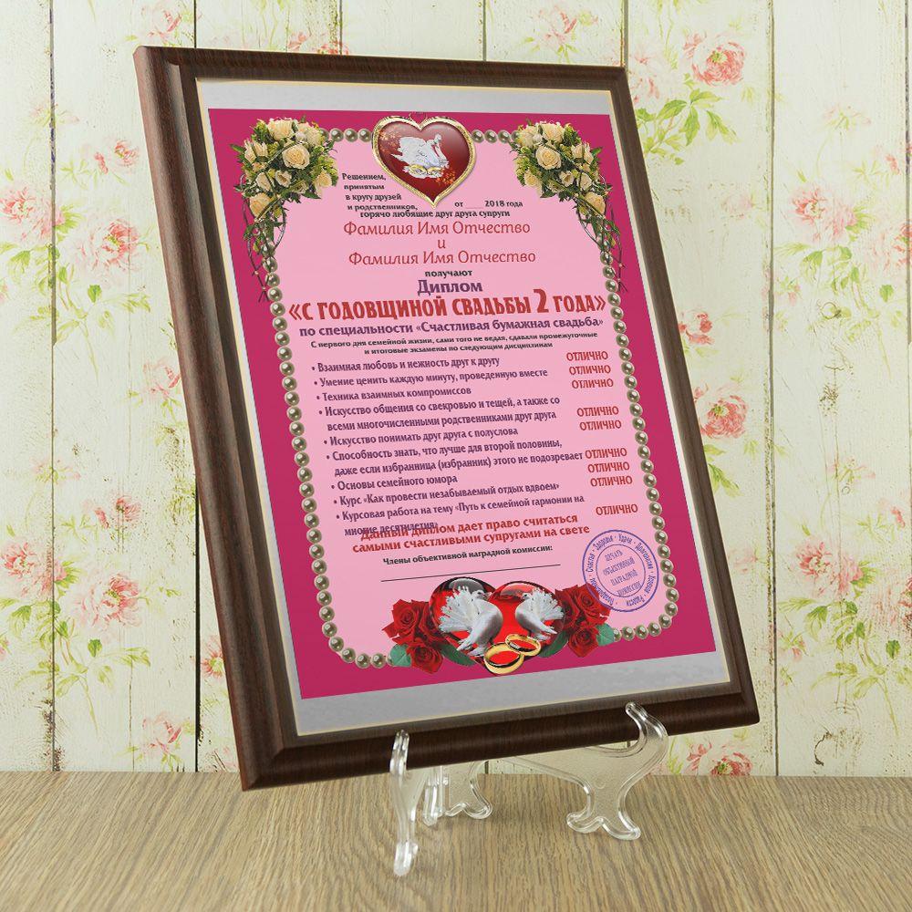 Ситцевая свадьба подарок от свекрови 8