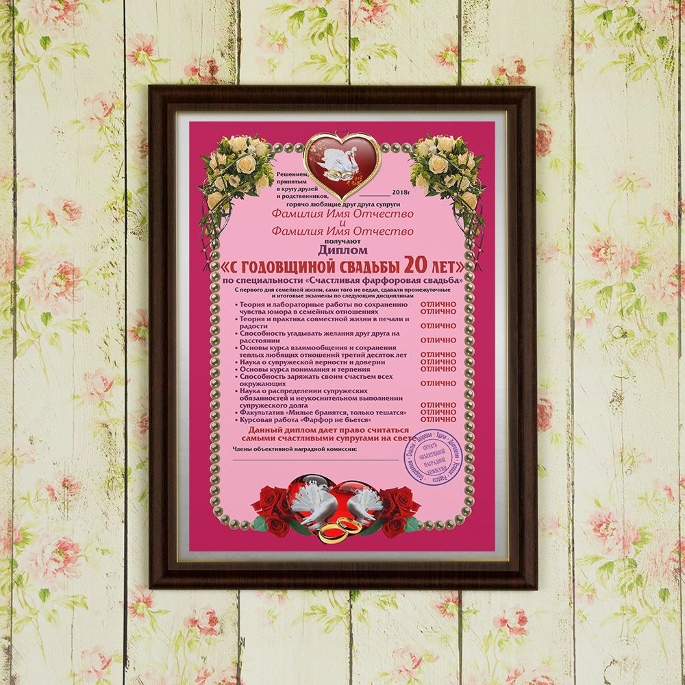 Купить Подарочный диплом (плакетка) *С годовщиной свадьбы 20 лет* в интернет-магазине подарков. Огромный выбор необычных подарков и сувениров широкого ценового диапазона!