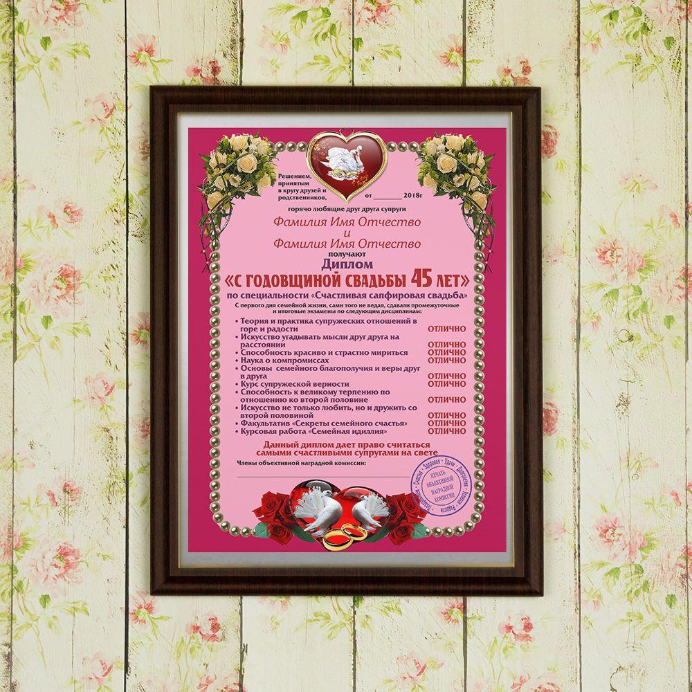 Купить Подарочный диплом (плакетка) *С годовщиной свадьбы 45 лет* в интернет-магазине подарков. Огромный выбор необычных подарков и сувениров широкого ценового диапазона!