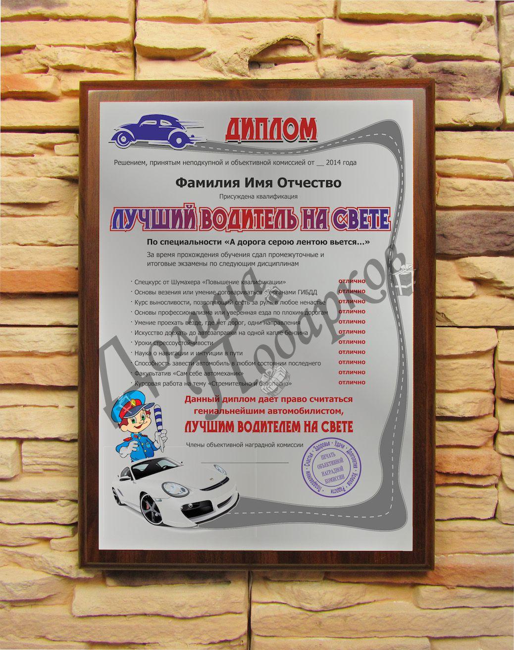Подарочный диплом (плакетка) *Лучший водитель на свете*