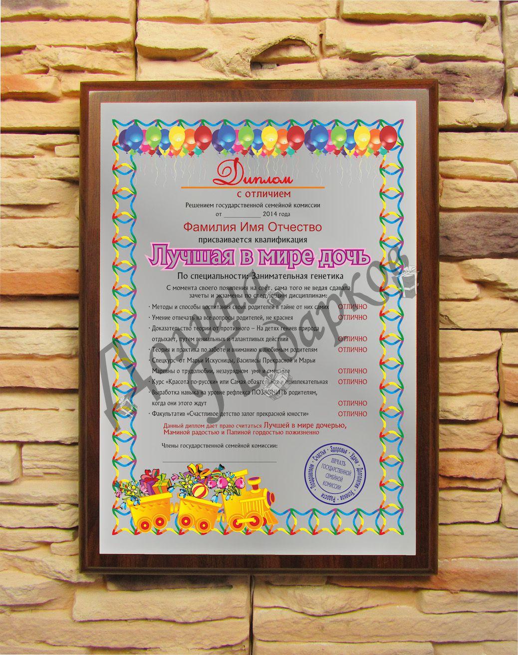 Подарочный диплом (плакетка) *Лучшая в мире дочь*