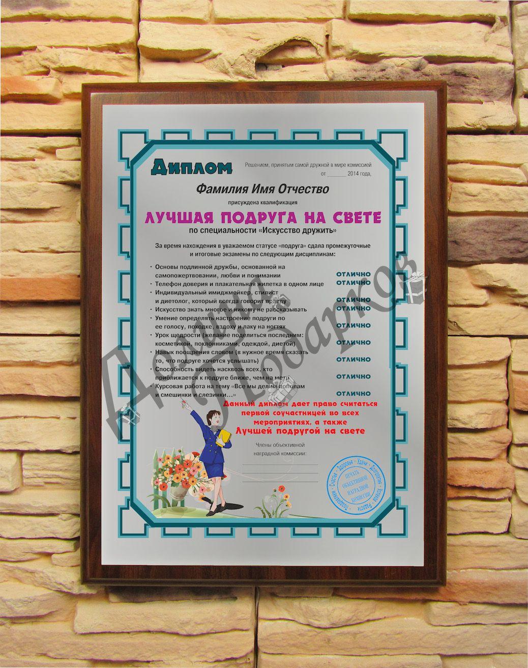 Подарочный диплом (плакетка) *Лучшая подруга на свете*