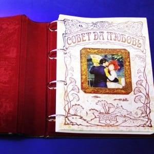Альбом-книга *Совет да Любовь* от Долина Подарков