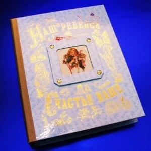 Альбом-книга *Наш Ребенок* - для мальчика от Долина Подарков