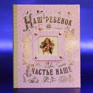 Альбом-книга *Наш Ребенок* - для девочки от Долина Подарков