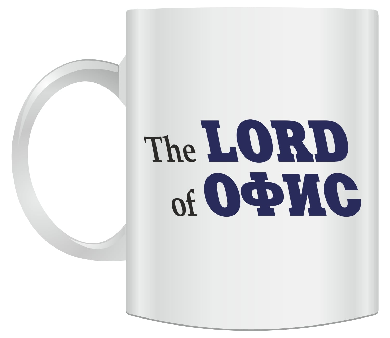 Кружка *The Lord of Офис* с вашей надписью