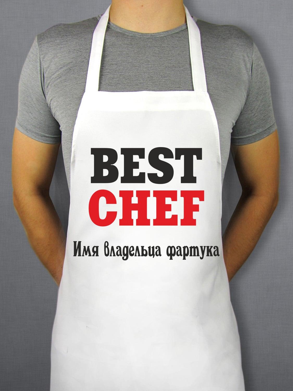 Купить Фартук *Best Chef* в интернет-магазине подарков. Огромный выбор необычных подарков и сувениров широкого ценового диапазона!