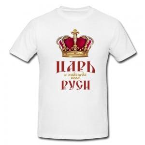 Футболка *Царь и надежда всея Руси* от Долина Подарков