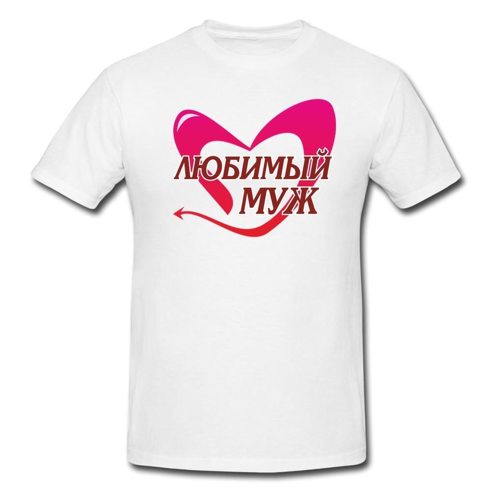 Комплект прикольных парных футболок с принтом *Любимый Муж и Любимая Жена*