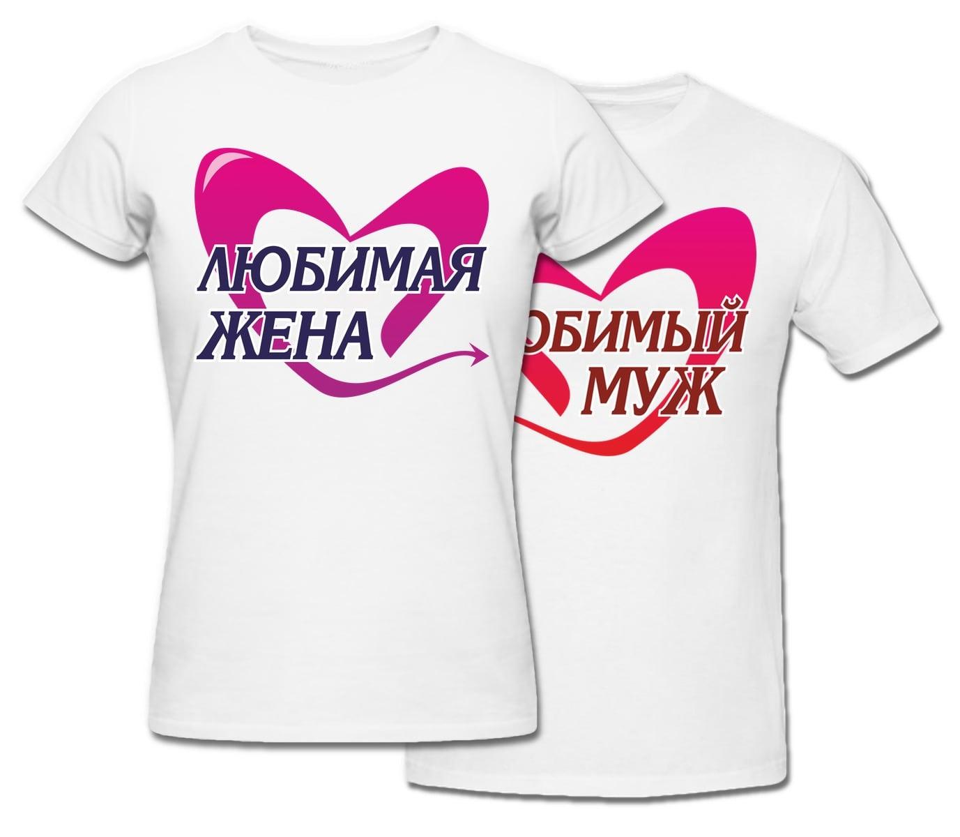 Комплект футболок любимый муж и