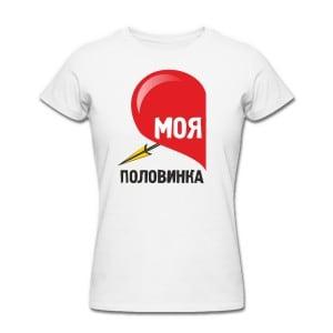 Комплект футболок *Моя половинка* от Долина Подарков