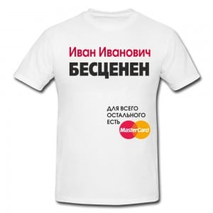 Именная футболка *Для всего остального есть MasterCard* мужская от Долина Подарков