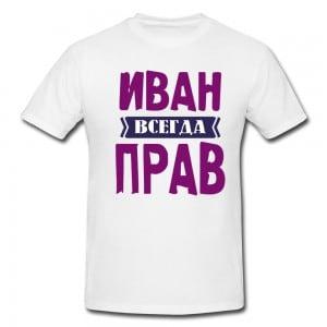 Именная футболка *Всегда Прав* от Долина Подарков