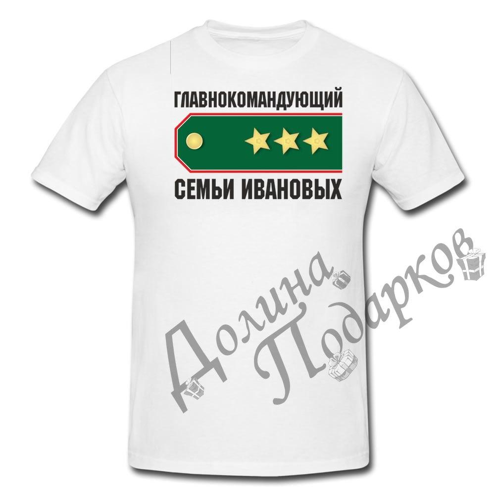Именная футболка *Главнокомандующий Семьи*