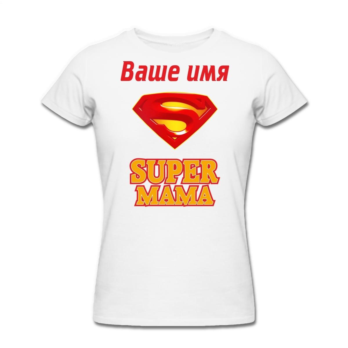 Купить Именная футболка *Супер Мама* в интернет-магазине подарков. Огромный выбор необычных подарков и сувениров широкого ценового диапазона!