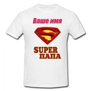Именная футболка *Супер Папа*Яркая футболка с забавной надписью, изготовленная по вашему заказу<br>