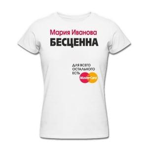 Именная футболка *Для всего остального есть MasterCard* женская от Долина Подарков