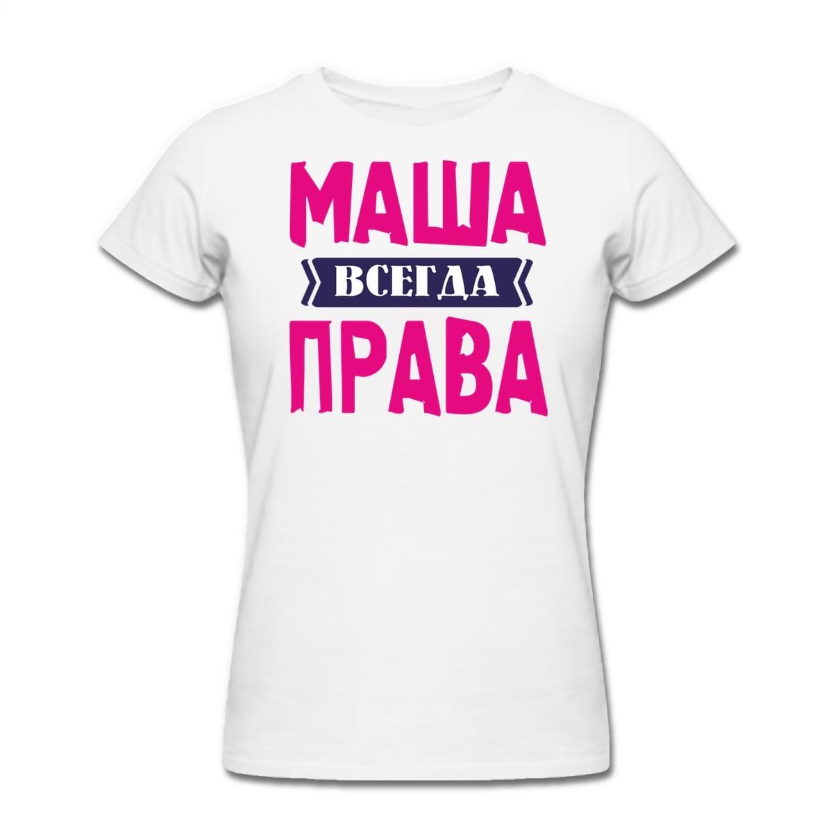 Именная футболка *Всегда Права*