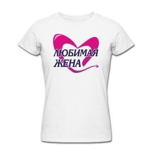 Футболка *Любимая жена*Яркая футболка с забавной надписью<br>