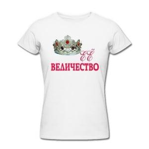 Комплект футболок *Их Величество* от Долина Подарков