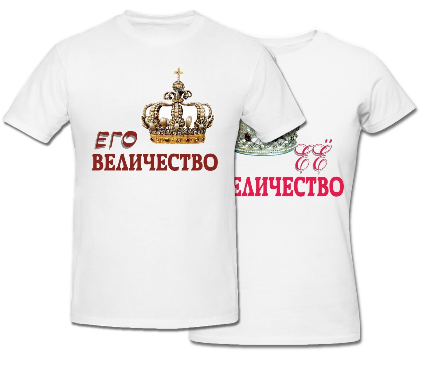 Комплект прикольных парных футболок с принтом *Их Величество*