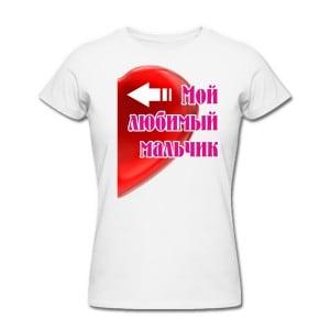 Комплект футболок *Мой любимый мальчик|Моя любимая девочка* от Долина Подарков