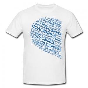 Комплект футболок *Половинки* от Долина Подарков