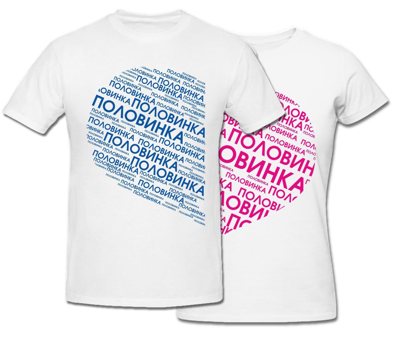 Комплект прикольных парных футболок с принтом *Половинки*