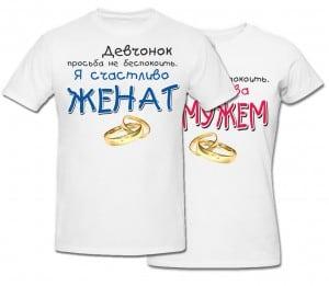 Комплект футболок *Девчонок и Мальчишек просьба не беспокоить* от Долина Подарков