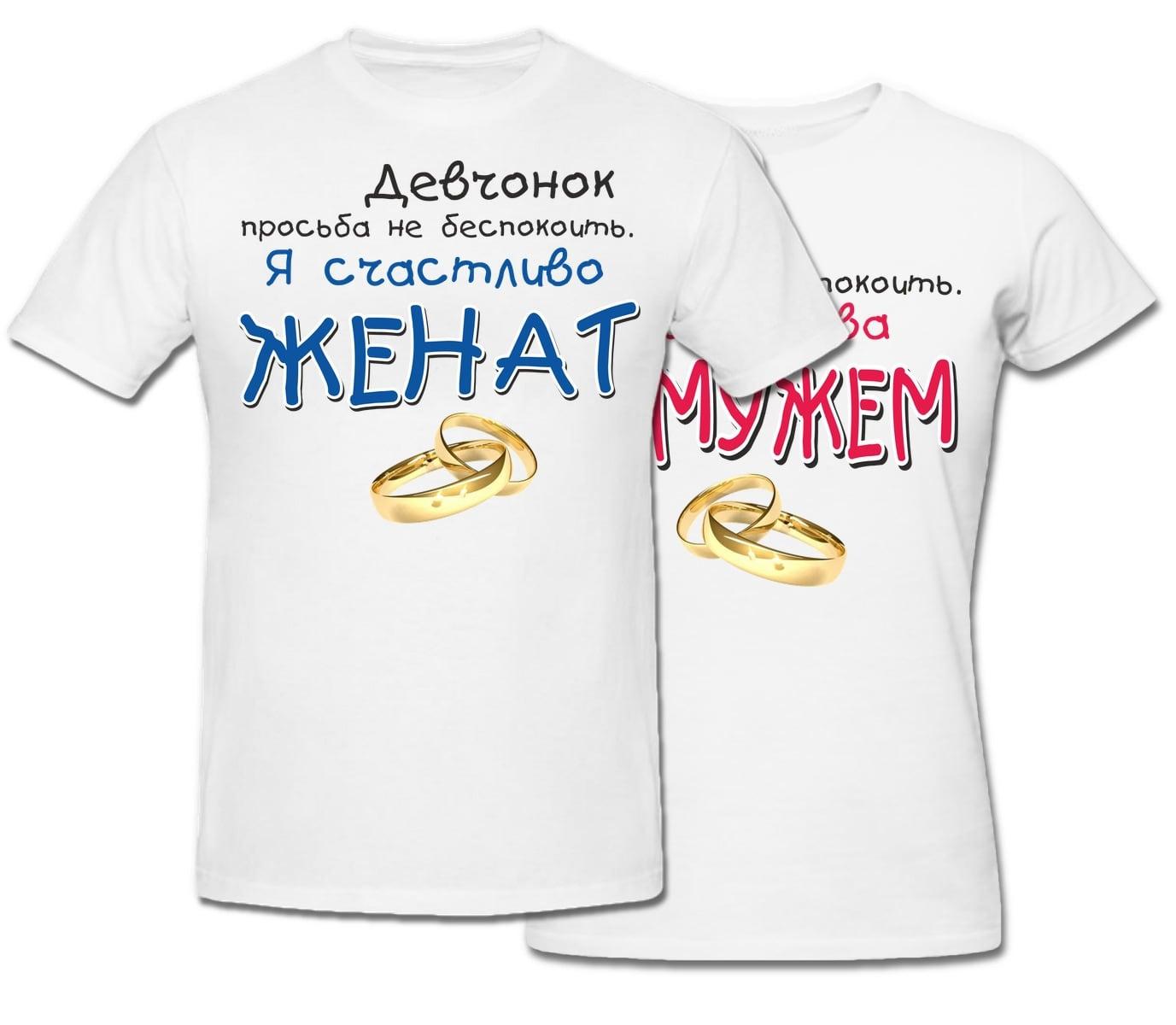 Комплект прикольных парных футболок *Девчонок и Мальчишек просьба не беспокоить*