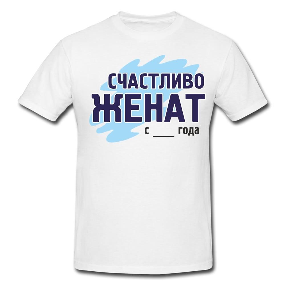 Комплект футболок *Счастливы в браке* - 3