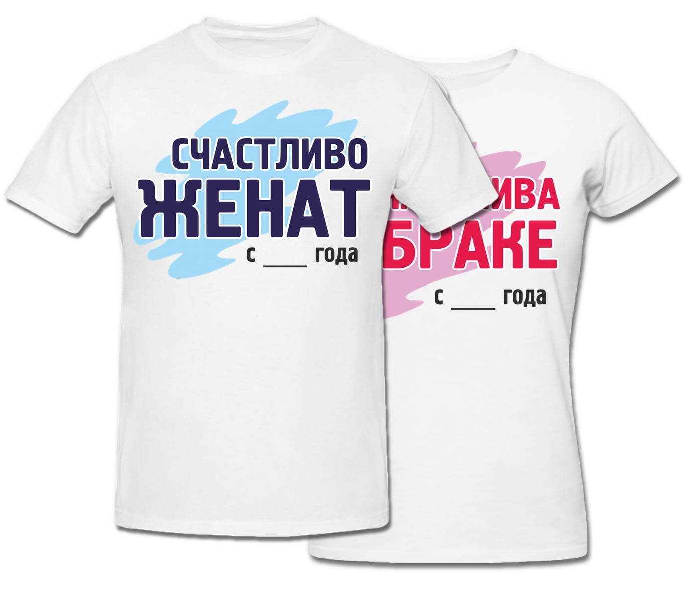 Комплект прикольных парных футболок с принтом *Счастливы в браке*