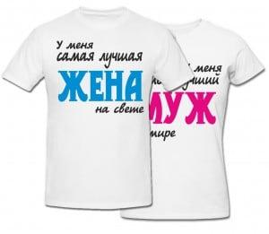 Комплект футболок *У меня самый лучший Муж|Жена*Комплект из двух ярких футболок с забавной надписью<br>